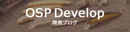 開発ブログ