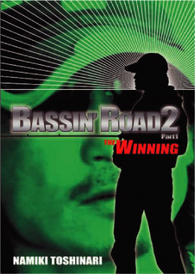 BASSIN ROAD2