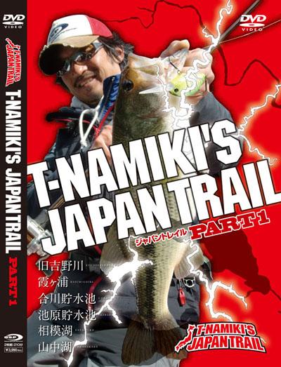 T.NAMIKI'S JAPAN TRAIL part1