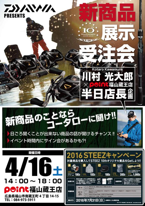 RTEmagicC_160416daiwa_01.jpg