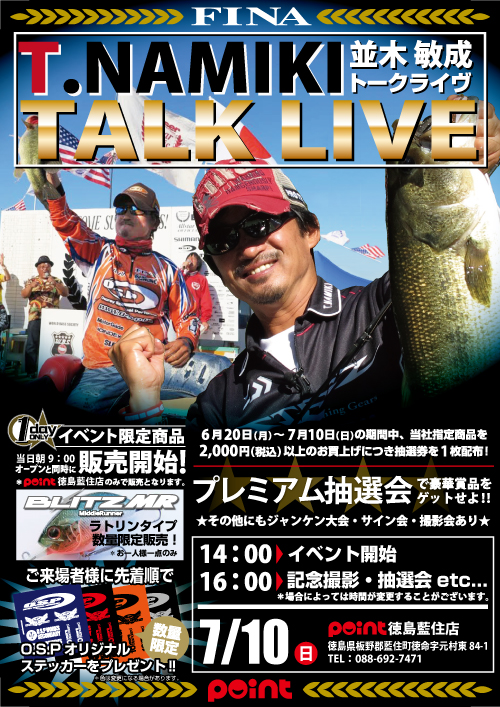 RTEmagicC_160710namiki_aizumi.jpg