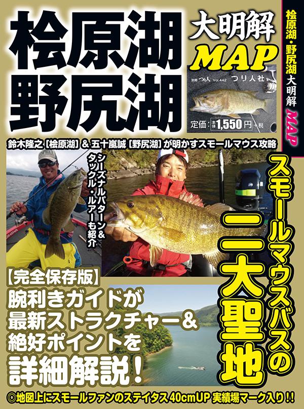 出力見本用-桧原湖野尻湖MAP表紙D