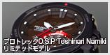 プロトレック O.S.P Toshinari Namiki リミテッドモデル