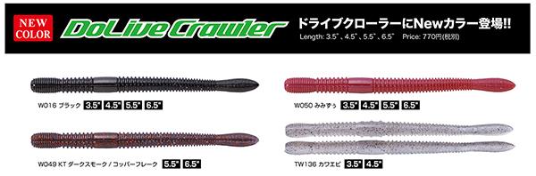 crawler_600