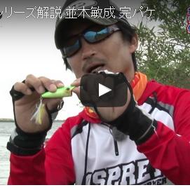 【動画】 並木敏成が直接指導!ラウダーシリーズ使いこなし特効薬
