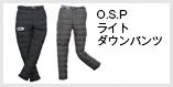 O.S.Pライトダウンパンツ