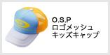 O.S.Pロゴメッシュキッズキャップ