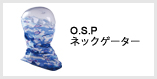 O.S.Pネックゲーター(UVプロテクトギア)