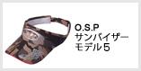 O.S.Pサンバイザーモデル5
