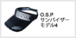 O.S.Pサンバイザーモデル4