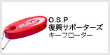 O.S.P復興サポーターズキーフローター