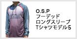 O.S.PフーデッドロングスリーブTシャツモデル5(速乾タイプ)