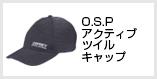 O.S.Pアクティブツイルキャップ