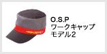 O.S.Pワークキャップモデル2