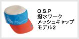 O.S.P撥水ワークメッシュキャップモデル2