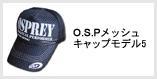 O.S.Pメッシュキャップモデル5