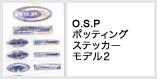 O.S.Pポッティングステッカーモデル2
