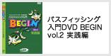 バスフィッシング入門DVD BEGIN vol.2 実践編
