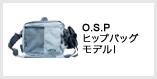 O.S.PヒップバッグモデルI