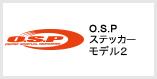 O.S.Pステッカーモデル2