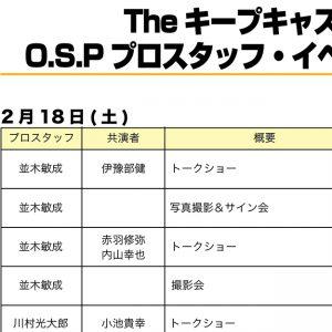 【更新】 キープキャスト2017 O.S.Pプロスタッフ・イベントスケジュールのご案内