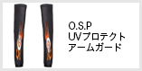 O.S.P UVプロテクトアームガード