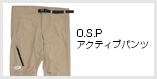 O.S.Pアクティブパンツ