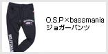 O.S.P×bassmania ジョガーパンツ