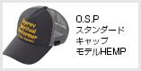 O.S.Pスタンダードキャップ モデルHEMP